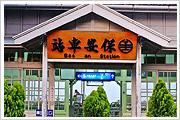 保安火車站